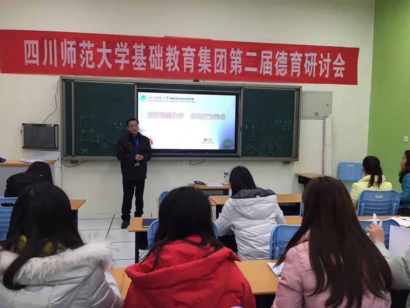 川师宜外第十六周小学部班主任德育工作会