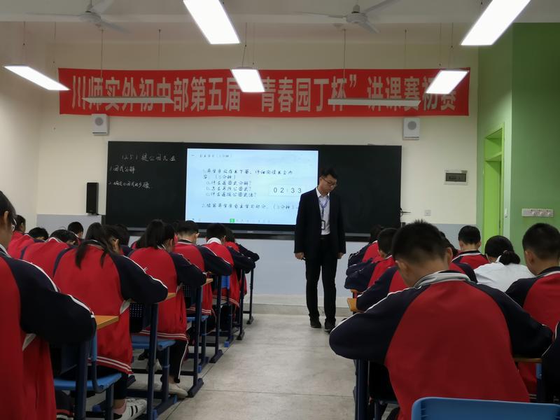 川师实外数学组第六周教学研讨会