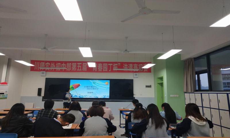 川师实外语文组第七周教研活动