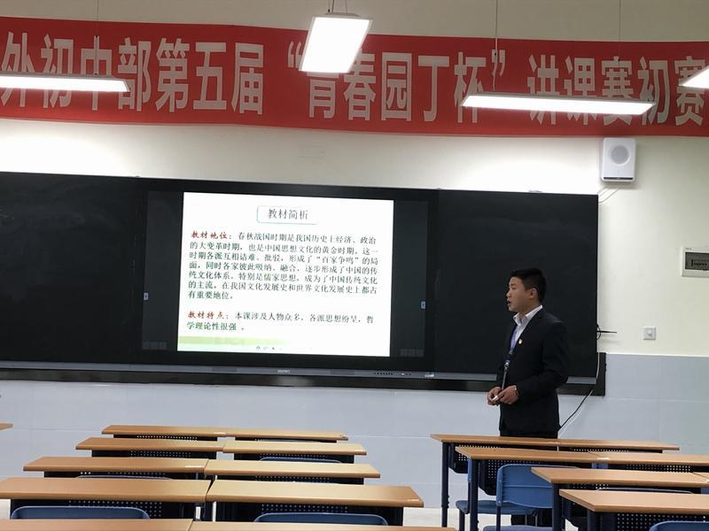 川师实外文综组第八周教学研讨会