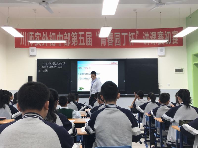川师实外数学组第八周教学研讨会