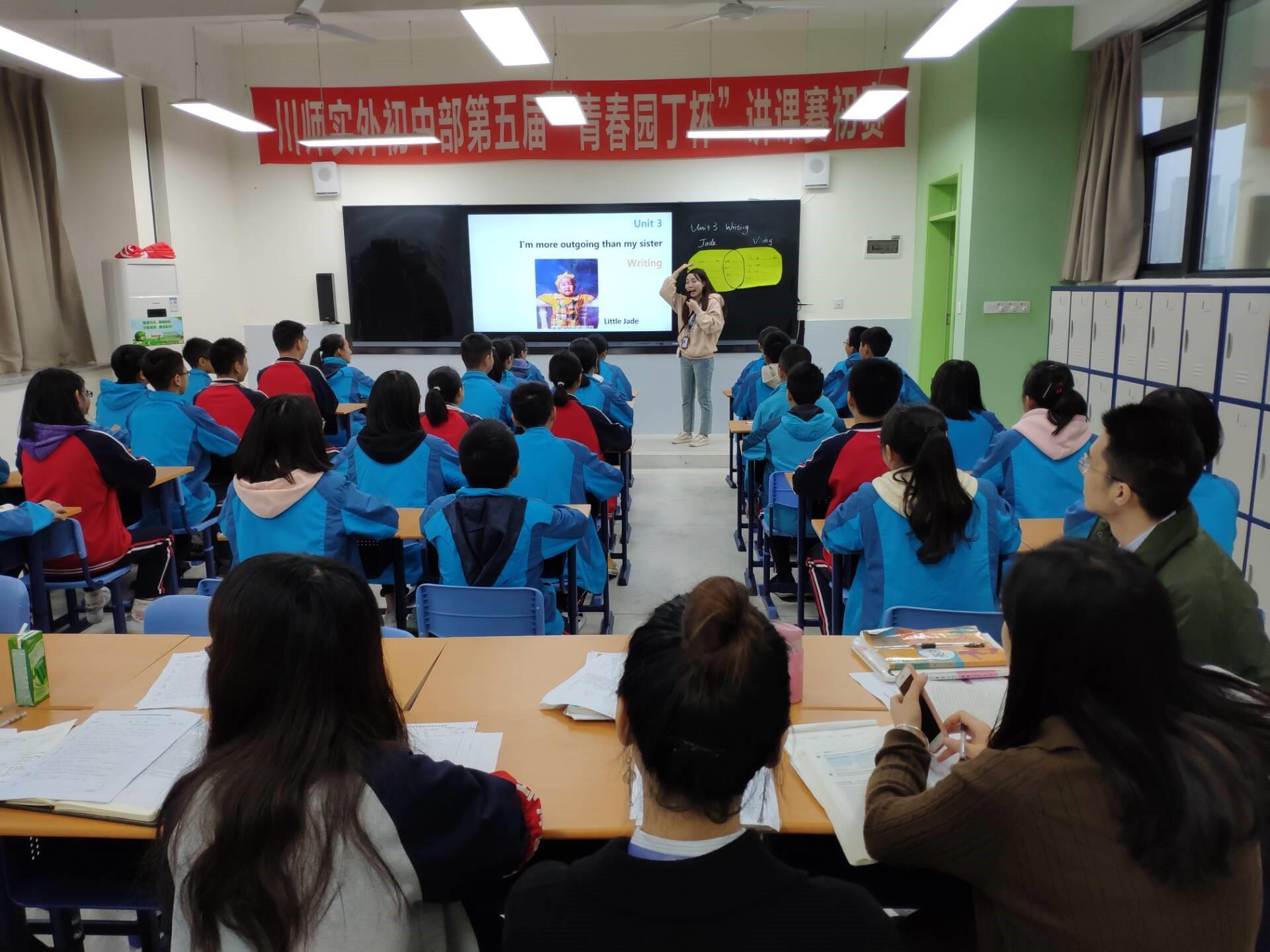 川师实外初中部英语教研组第九周研讨会